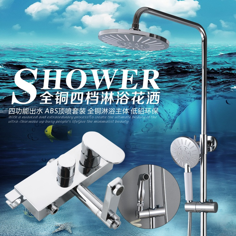 shower shower set five layers of plating into the wall four gear comes with a spray