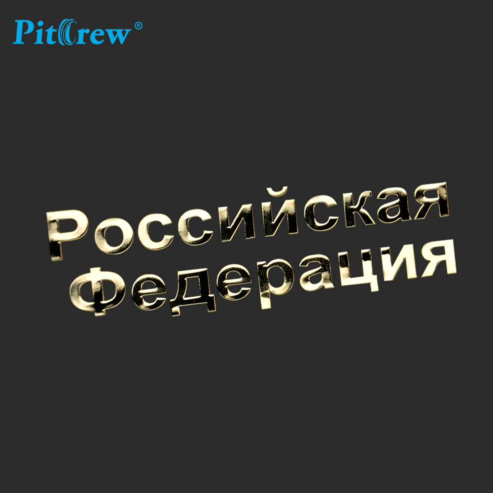 PITREW Nickel Metal Car Stickers The Russian Federation Words Decal For Car Styling Laptop Sticker Stationery Sticker Car Access