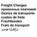 Дополнительная плата за стоимость перевозки