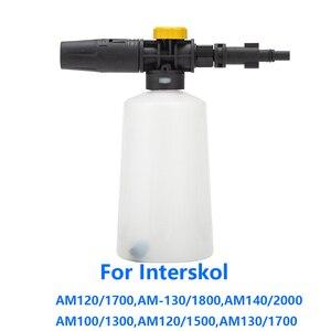 Image 4 - High Pressure Soap Foamer/ Snow foam lance Nozzle/ car washing cleaning shampoo sprayer for Interskol AM100, AM120, AM130