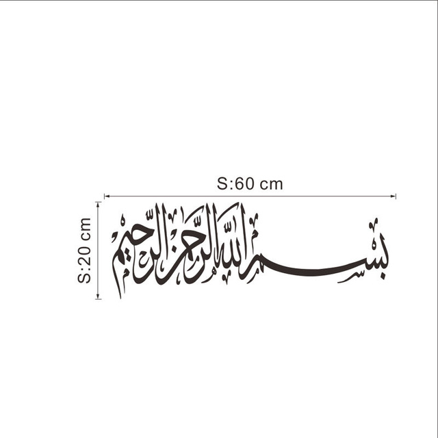 Islamic Muslim&Moon Star Wall Stickers Decorations Allah Islam Art Removable Vinyl Decals Arabic Calligraphy Bismillah Quran 4