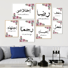 Islamic Wall Art Picture Printed Watercolor Flowers Posters Modern Arabic Calligraphy Canvas Painting for Home Decor