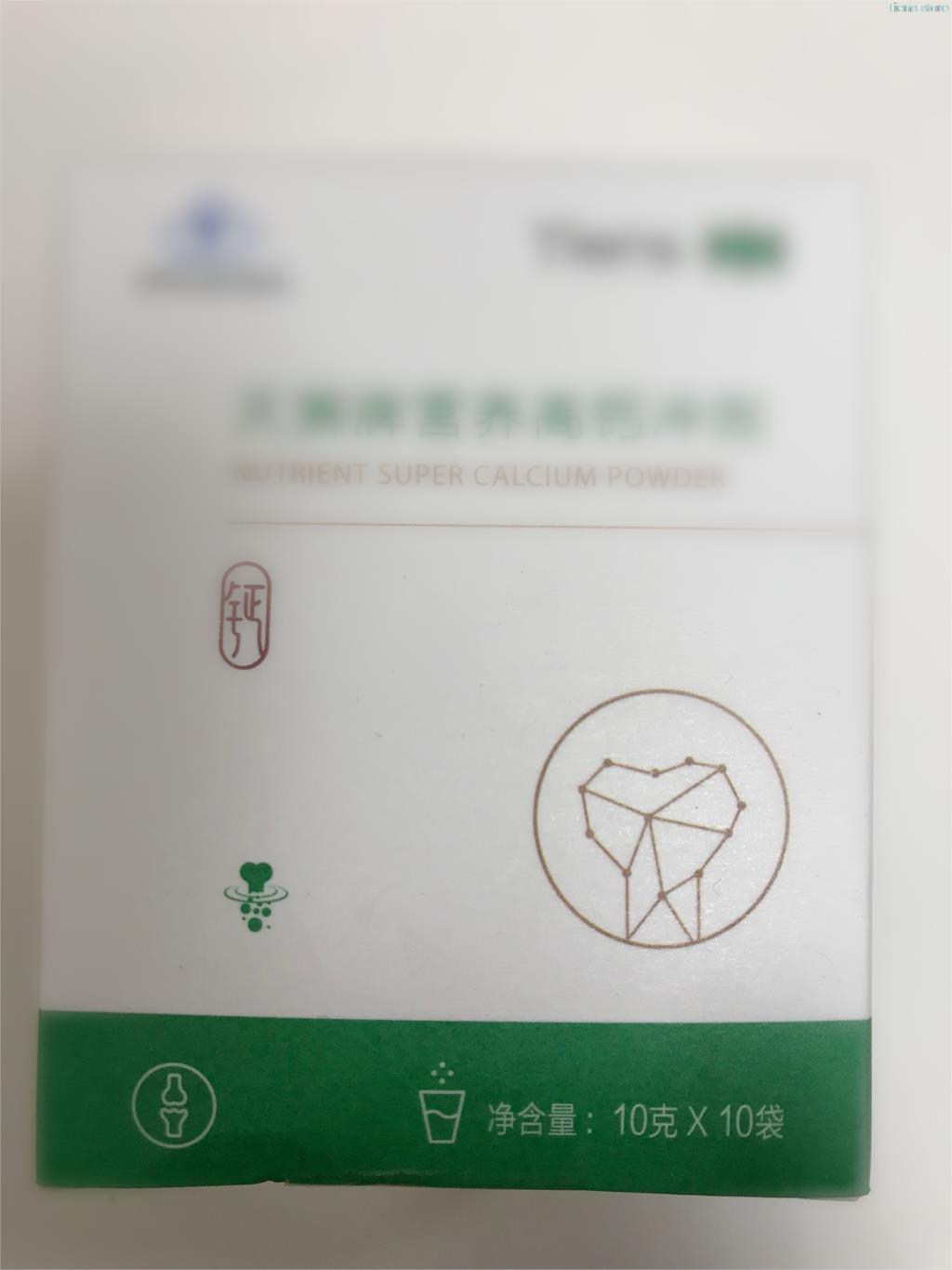 New package 2 Boxes Tien Nutrient Super Calcium Tien.s production in 2019-in Massage & Relaxation from Beauty & Health    1