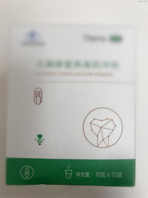New package 2 Boxes Tiens Nutrient Super Calcium Tianshi production in 2020