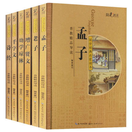 6pcs Children's Literature Classics Extracurricular Reading Books Meng Zi, Lao Tzu, Book Of Songs With Pin Yin And Pictures