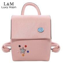 Маленький кожаный рюкзак Для женщин Стикеры школьная сумка подростков Обувь для девочек розовый свежий Рюкзаки 2017 опрятный Сумки милый рюкзак серый XA1027H