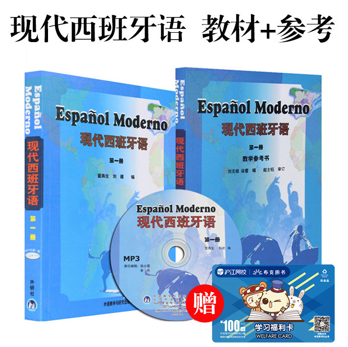 2pcsset Modern Spanish full textbook + teaching reference book with CD for beginner-volume 12 New edition