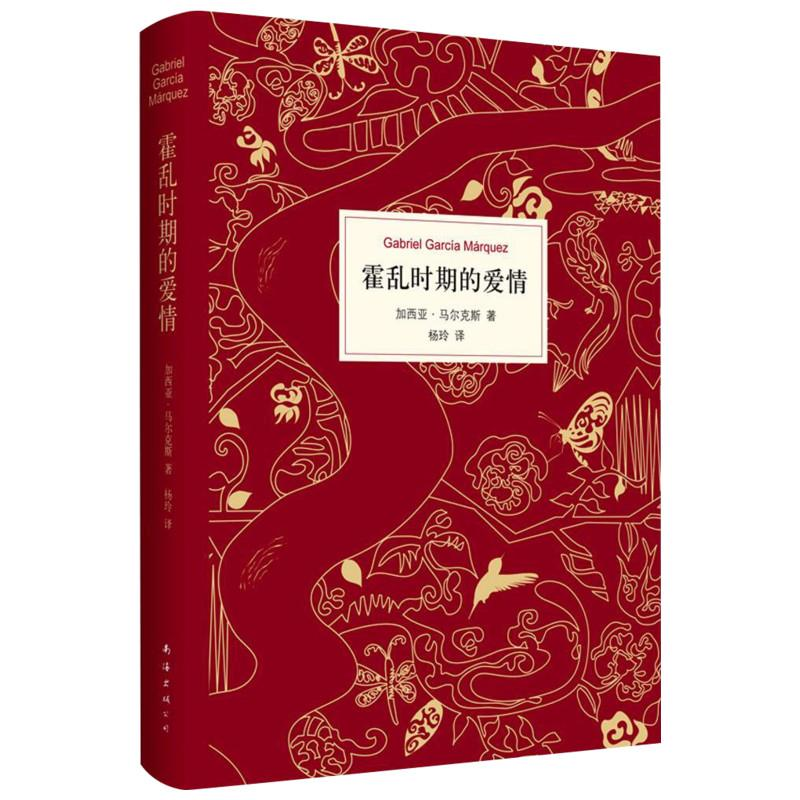 1pcs World Famous Novel Gabriel Love In The Time Of Cholera (Chinese Version)
