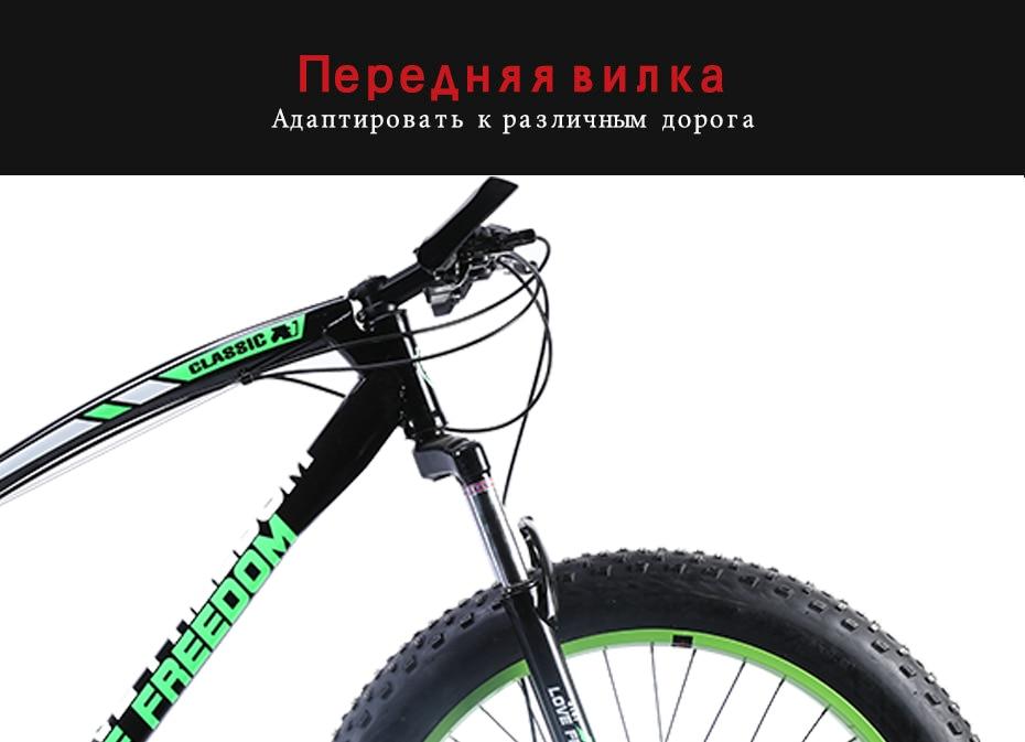 "HTB1tyvZeq5s3KVjSZFNq6AD3FXaB Love Freedom Mountain Bike 7 Speeds, 21Speeds .24 Speeds .27 Speeds Fat Bike 26x4.0""  Off-road gear reduction Beach Bike"