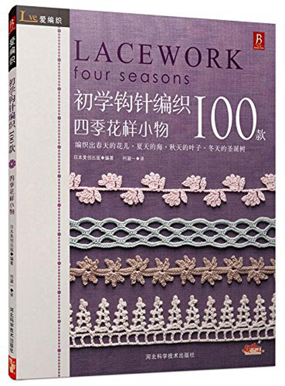 цена на Lacework Four Seasons: Beginner Crochet 100 Patterns book / A variety of things in the four seasons