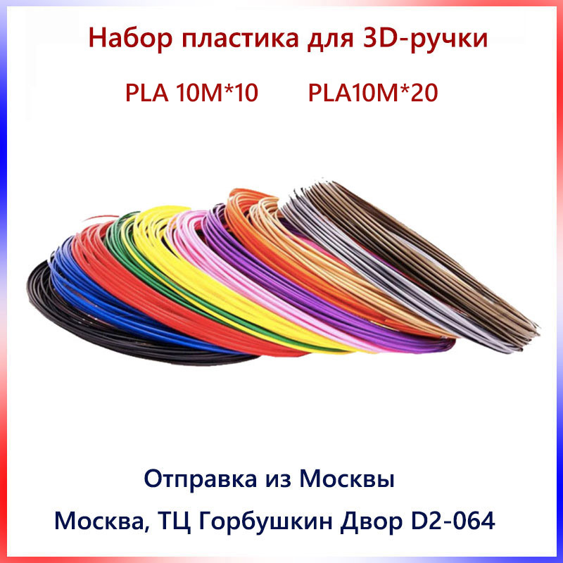 PLA! YOUSU 3D Printer 3D Pen/ PLA Filament 1.75mm/10M 20 colours rollos /many colors good quality/ Express shipping from RUSSIA pla nanocomposite an overview