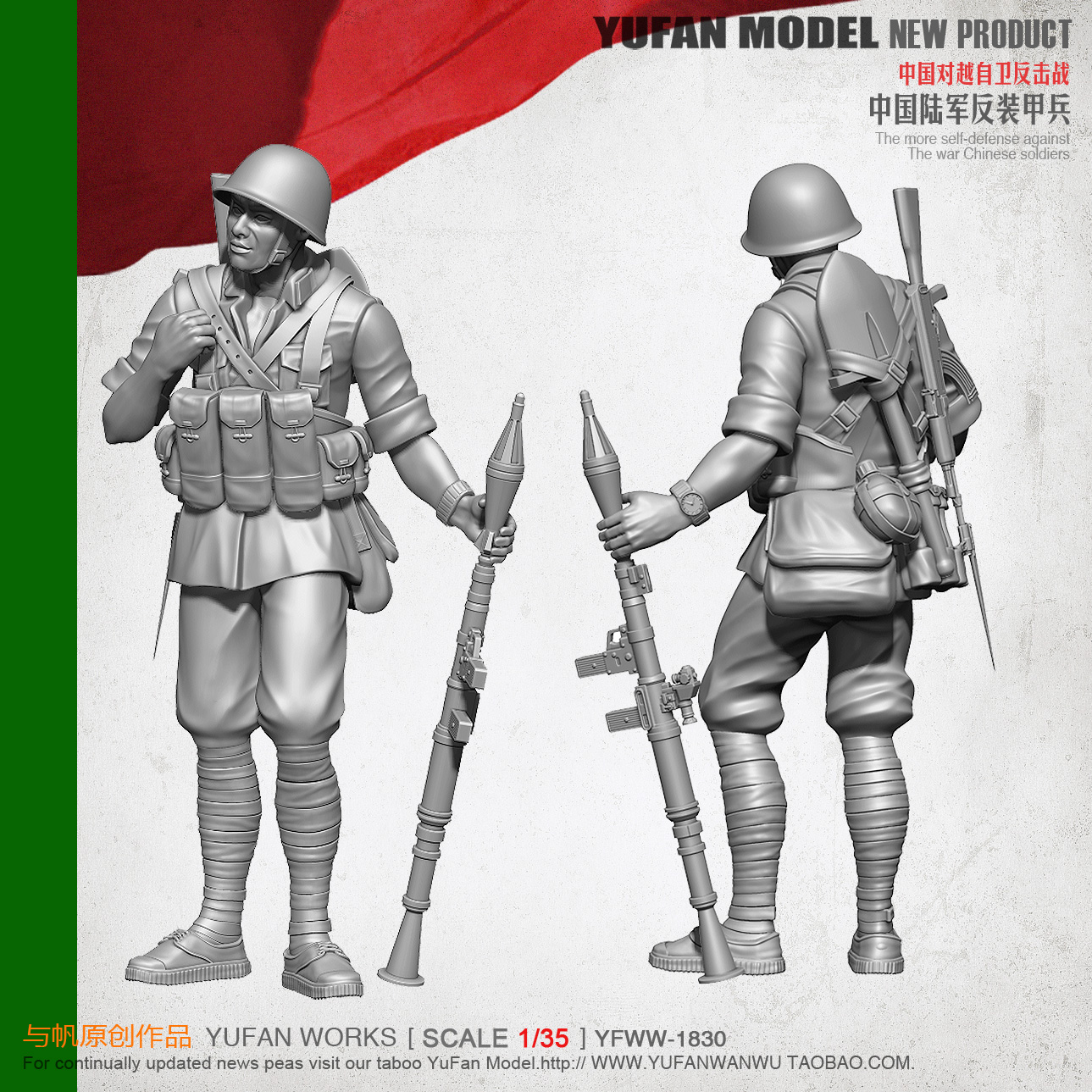 1/35 79 Anti-Armoured Army of Vietnam YFWW-1830 image