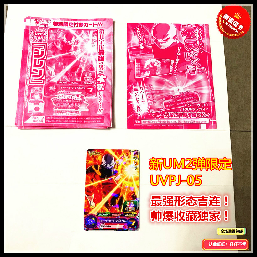 Japan Original Dragon Ball Hero Card UVPJ 05 Goku Toys Hobbies Collectibles Game Collection Anime Cards