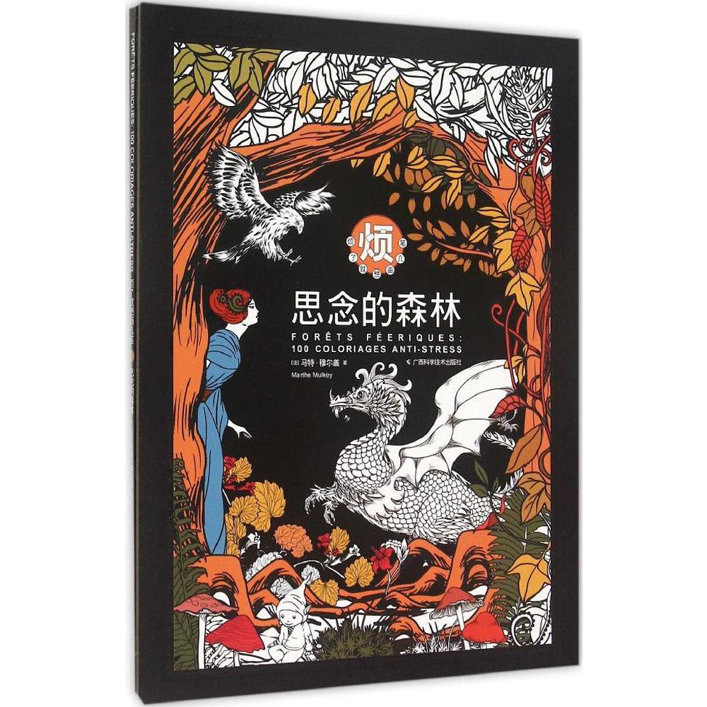 64 Pages Missing Forest Colouring Book:New Arrival Relieve Stress For Adult Painting Drawing Book