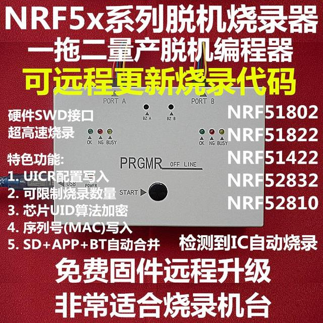 US $82 75 7% OFF|NRF51822 NRF52810 NRF52832 offline programmer burner, one  two off line printer-in Switch Caps from Home Improvement on Aliexpress com