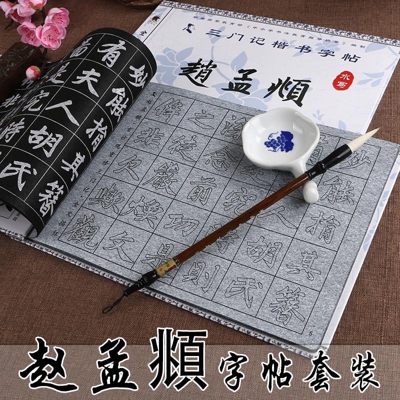Chinese Brush Calligraphy Copybook Magic Water Writing Repeat Used Cloth / Zhao Mengfu Three Note Kaishu Regular Script Book