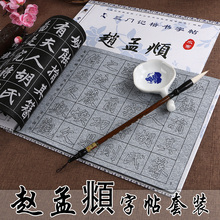 Zhao Mengfu Tiao three note kaishu copybook Chinese brush calligraphy copybook water repeat writing cloth Thick rice paper