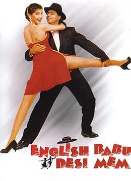 《英国绅士,印度淑女》1996年印度喜剧,剧情,歌舞电影在线观看