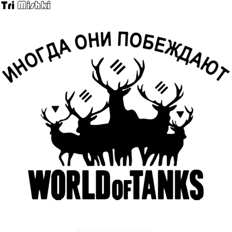 Tri Mishki HZX215# 14.8*20cm Funny Car Sometimes They Win World Of Tanks Wot Stickers Auto Car Sticker
