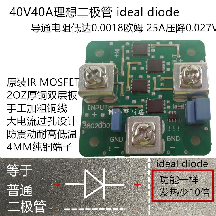 цена High Current Low Voltage Drop Ideal Diode Module 40V40A Power Supply Parallel Redundancy