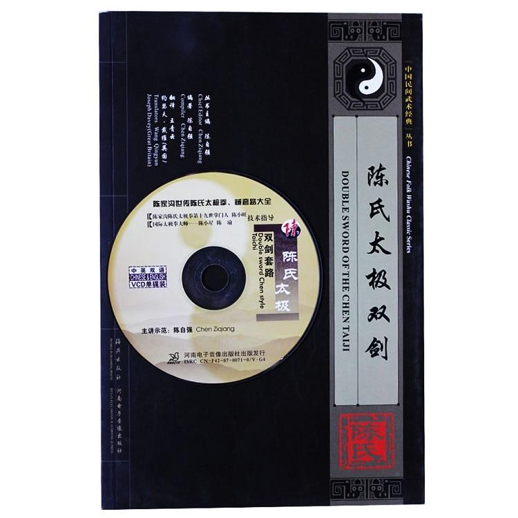 Chen Tai Chi Sword classic tutorial wushu book the primary sabreplay classic tutorial wushu book
