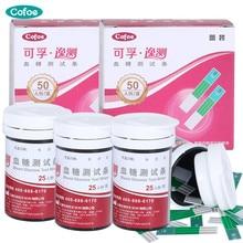 Cofoe тест-полоски для глюкозы в крови и иглы ланцеты только для Cofoe Yice измеритель уровня глюкозы в крови диабет инструменты для сбора крови