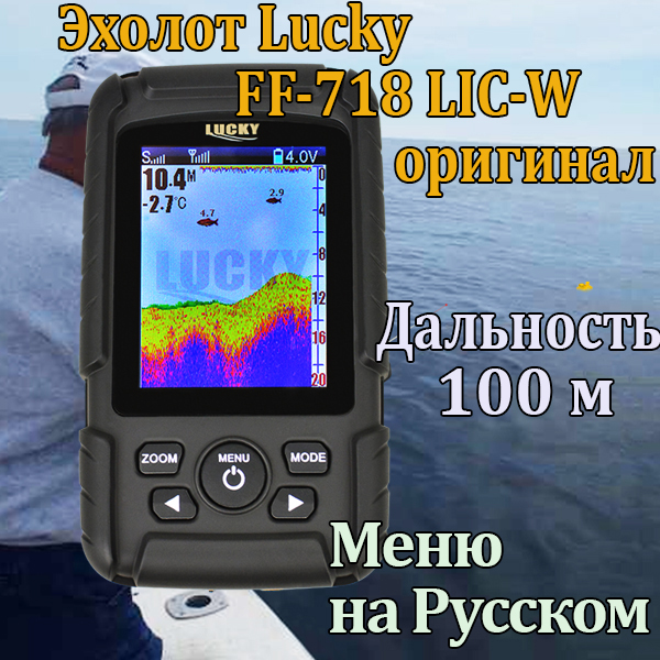 FF718LiC W Lucky Colored Wireless Fish Finder Sonar Sensor 45M Rechargeable Battery Portable Russian English