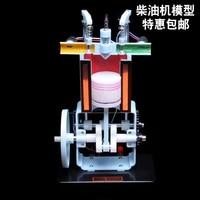 J31009Diesel Engine Model Working Principle of Internal Combustion Engine Physical Experiment Equipment Diesel Engine Demo Props