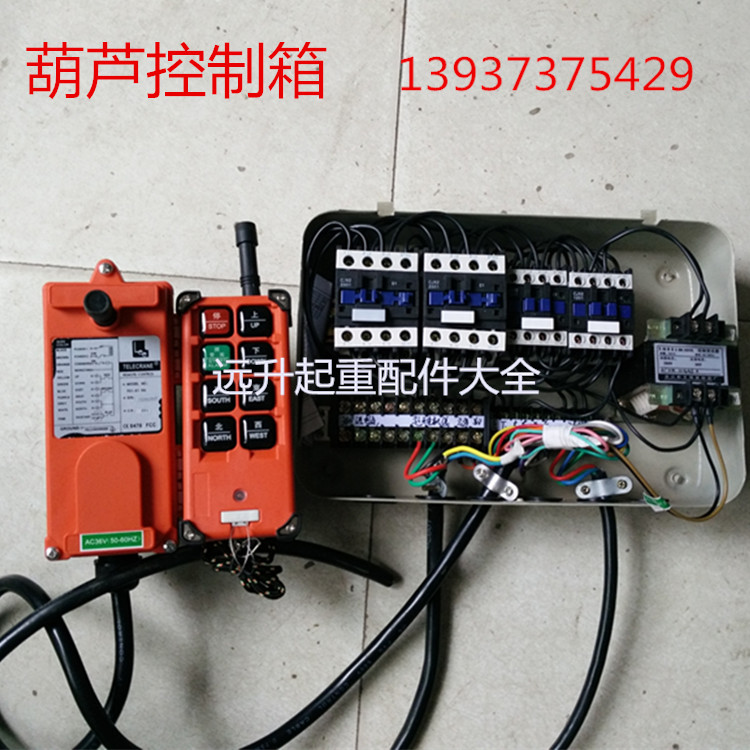 Driving lifting machine from CD D type remote control electric hoist ...