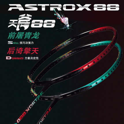Racquet Sports Badminton Rackets Astrox 77 88 99 blue and green badminton racket