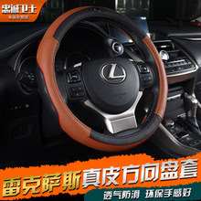 leather steering wheel cover to cover car styling for Lexus NX200 300h200t CT200h IS250