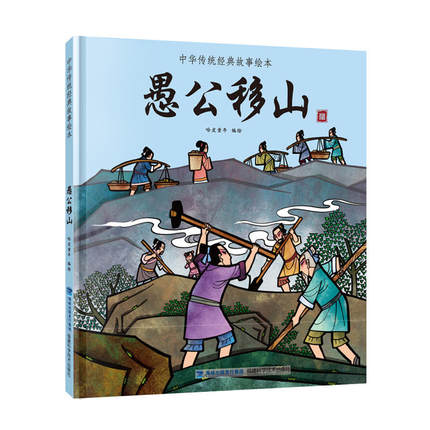 Great determination and courage story book Chinese classic story picture textbookGreat determination and courage story book Chinese classic story picture textbook