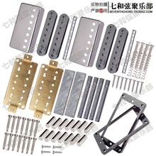 Magnet iron seven strings LP electric guitar twin coils 7 holes pickup making accessories