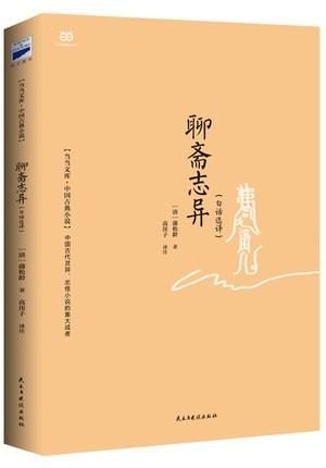 Chinese Classical Literature Series: Strange(Chinese Edition)