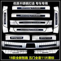stainless steel Rear Bumper Protector Sill Trunk Tread Plate Trim Scuff Plate Door Sill Car styling for KIA Sportager 2018