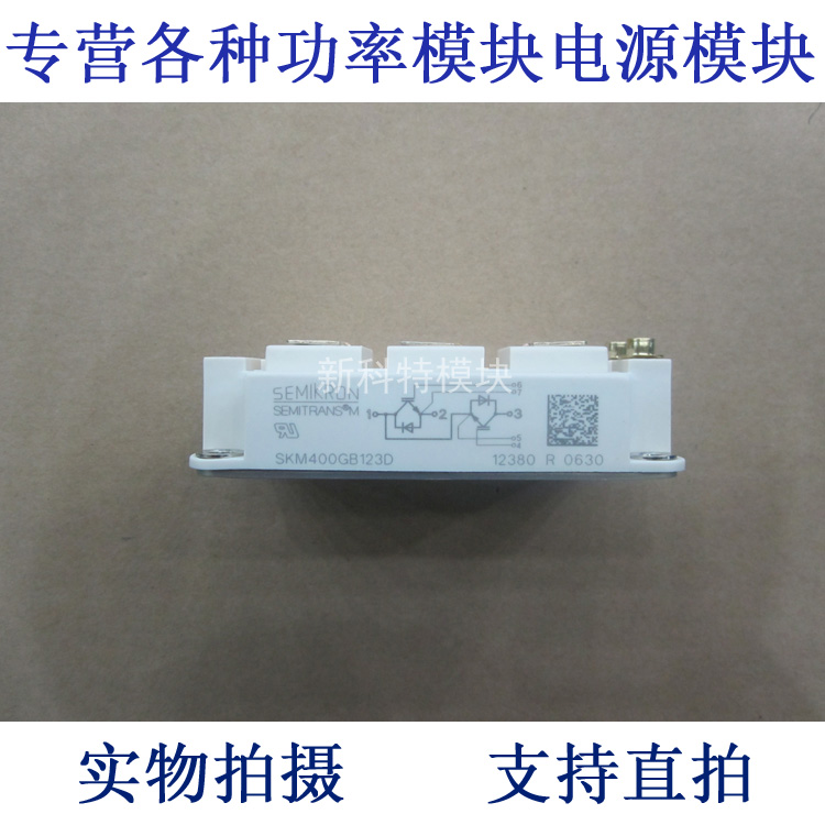 цена на SKM400GB123D 400A1200V 2 Unit IGBT Power Module