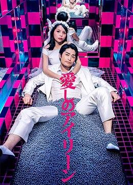 《亲爱的艾琳》2018年日本爱情电影在线观看
