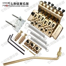 Floyd Rose electric guitar duplex shake 74MM bridge/vibrato system/tailpiece/vibrato device gold-plating iron zinc-alloy
