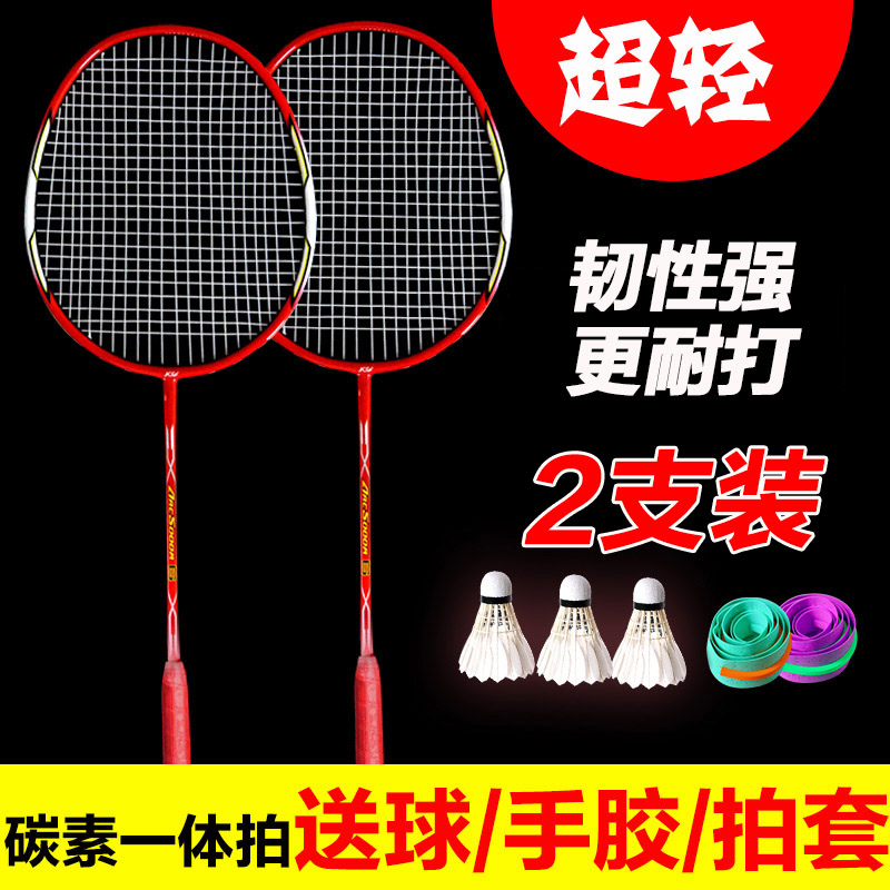ФОТО Gift bag genuine 2-piece all-carbon badminton racket with two-shot home primary ultra-light feather shoot  free  shipping