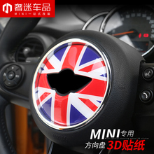 1 pcs special size Steering wheel sticker rice flag 3D Interior decorations for BMW MINI  cooper F55/F56
