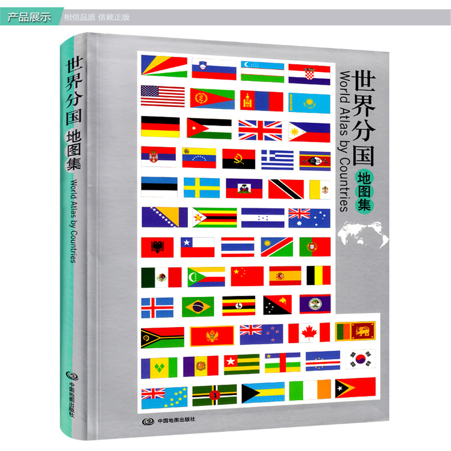 New World Map Book Chinese English world travel maps including topographic map history culture finance resource map maze book