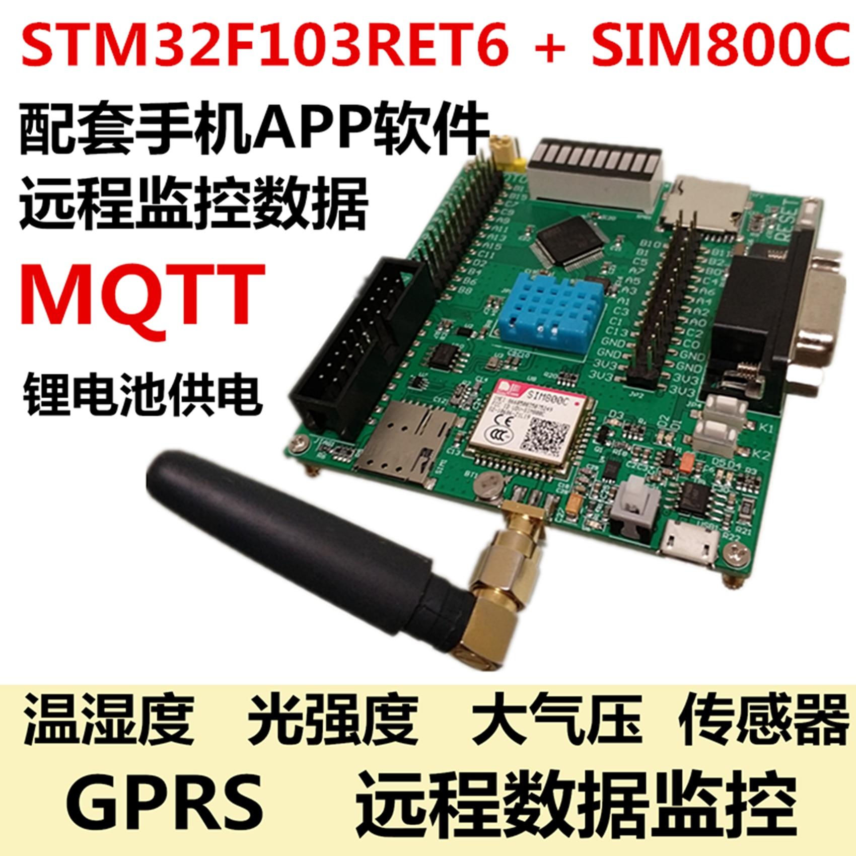 Stm32 Mqtt