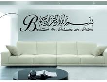 大イスラム壁デカールイスラムアッラービニール壁教徒アラビアアーティストのリビングルームの寝室のアートデコ壁の装飾2MS10