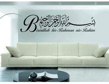 Große Islamischen Wand Aufkleber Islam Allah Vinyl Wand Aufkleber Muslim Arabisch Künstler Wohnzimmer Schlafzimmer Art Deco Wand Decor 2MS10