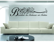 Large Islamic Wall Decal Islam Allah Vinyl Wall Decal Muslim Arabic Artist Living Room Bedroom Art Deco Wall Decor 2MS10