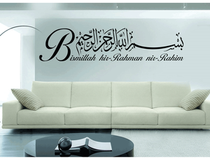 Image 1 - Large Islamic Wall Decal Islam Allah Vinyl Wall Decal Muslim Arabic Artist Living Room Bedroom Art Deco Wall Decor 2MS10