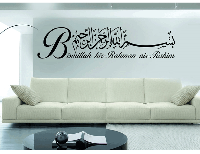 Large Islamic Wall Decal Islam Allah Vinyl Wall Decal Muslim Arabic Artist Living Room Bedroom Art Deco Wall Decor 2MS10