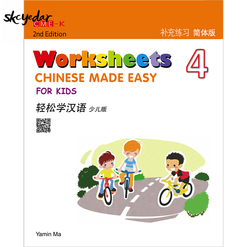 Chinese Made Easy For Kids 2nd Ed (Simplified) Worksheets 4 By Yamin Ma 2015-01-01 Joint Publishing (HK) Co.Ltd.