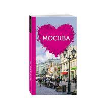 Москва для романтиков (Чередниченко О., 978-5-699-79196-5, 288 стр., 16+)