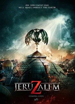 《地狱之门:耶路撒冷》2015年以色列恐怖电影在线观看
